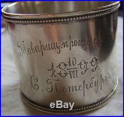 ROND DE SERVIETTE Argt RUSSIE IMPERIALE ARTILLERIE de la GARDE1899 Gd Duc MICHEL